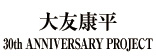 大友康平 30th ANNIVERSARY PROJECT